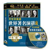 正版 世界著名演讲精选cd 英语演讲励志英文演讲车载cd碟片光盘