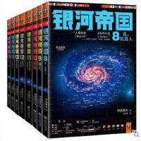 银河帝国-8-15系列8部曲新版 银河帝国基地 银河帝国 15 14 13 12 11 10 9 8长篇科幻外国小说