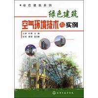 绿色建筑空气环境技术与实例