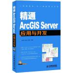 精通ArcGIS Server应用与开发(附1光盘)