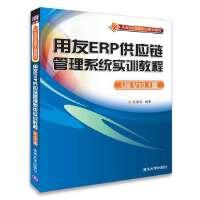 用友ERP供应链管理系统实训教程(U8 V10.1版)