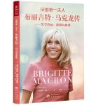 布丽吉特・马克龙传――关于自由、爱情与真我