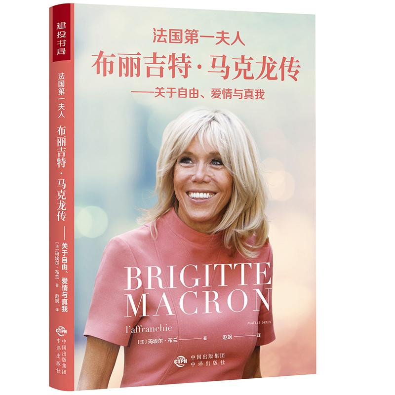 布丽吉特·马克龙传——关于自由、爱情与真我 解读法国D一夫人的魅力,布丽吉特?马克龙D一次公开吐露心声,她的追寻自我、婚姻爱情经营之道,值得女性借鉴。