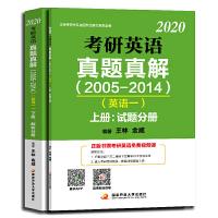 2020考研英语真题真解(2005-2014)(英语一)上册试题下册解析(套装2本)