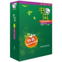 外研社:书虫.牛津英汉双语读物(5级.适合高二.高三)(套装共8册)(附MP3光盘)