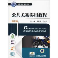 公共关系实用教程 第2版 机械工业出版社