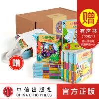 【赠送帆布袋】小熊很忙全13册 礼盒装 中英双语互动纸板游戏书礼盒(全13册套装) 中信出版社图书