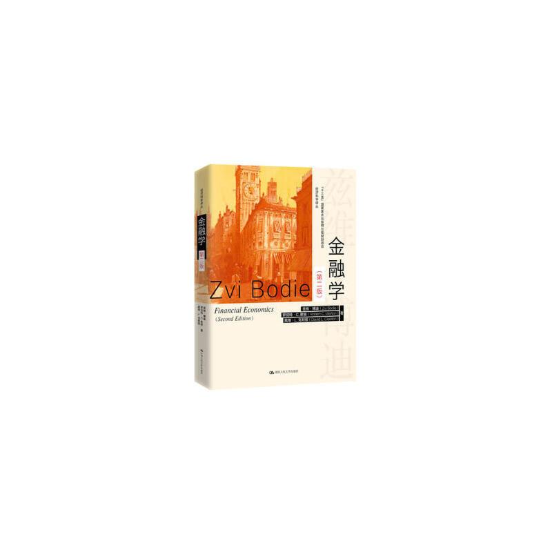 """金融学(第二版)(经济科学译丛;""""十三五""""国家重点出版物出版规划项目) 正版书籍 限时抢购 当当低价 团购更优惠 13521405301 (V同步)"""