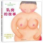 乳房的故事绘本硬壳精装 早期儿童性教育绘本3-6岁 0-3岁幼儿启蒙性教育书籍儿童绘本6-10岁女孩男孩安全书 性别常