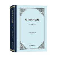 【正版全新直发】柏拉图对话集(精装) 柏拉图 9787100173124 商务印书馆