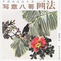 写意八哥画法廖俊鸿天津杨柳青画社9787807380566