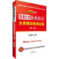 黑龙江公务员考试中公2018黑龙江省公务员录用考试专用教材全真模拟预测试卷申论