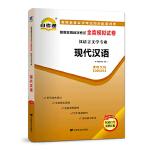 自考教材2019 配套试卷 自学考试全真模拟试卷(汉语言文学专业):现代汉语