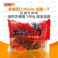 香港进口Nissin出前一丁红烧牛肉味油炸方便面100g 速食泡面