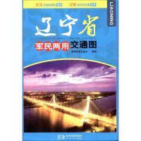 黑龙江省军民两用交通图 星球地图出版社 作者