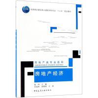 房地产经济 中国建筑工业出版社