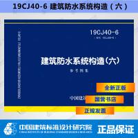 正版国标图集 19CJ40-6(替代15CJ40-6) 建筑防水系统构造(六)