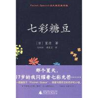 【二手旧书9成新】七彩糖豆 (日)夏澄;付红红,梁宝卫 广西师范大学出版社 9787563389193