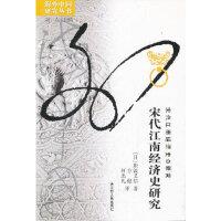 海外中国研究 宋代江南经济史研究,(日)斯波义信著,江苏人民出版社9787214073495