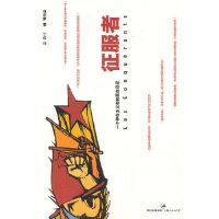 【新书店正版】征服者 (法)马尔罗,宁虹 上海人民出版社