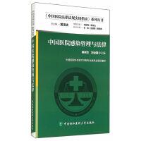 中国医院感染管理与法律