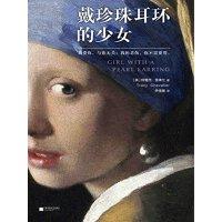 【旧书二手书9成新】戴珍珠耳环的少女【梵高】