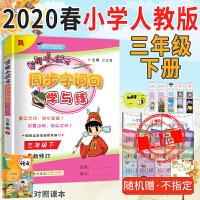 新版 2020春 黄冈小状元同步字词句学与练三年级下册R(人教版)可搭配同步字帖及同步作文