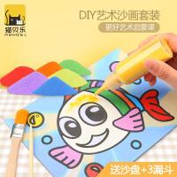 猫贝乐 儿童沙画玩具DIY 彩砂礼盒套装 手工制作益智绘画砂画新品