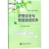 护理文化与职业道德修养 上海交通大学出版社