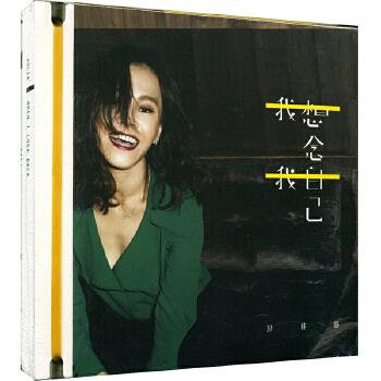 新华书店正版华语流行音乐彭佳慧 我想念我自己CD