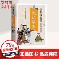 史记故事 北京教育出版社