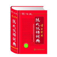 辞海版 学生实用现代汉语词典