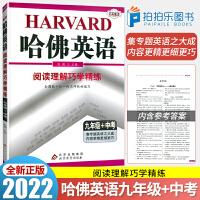 哈佛英语阅读理解巧学精练九年级+中考