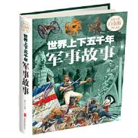 正版-H-世界上下五千年军事故事:超值全彩白金版 鲁中石著 9787550269323 北京联合出版公司