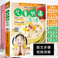 �和��L高食�V �和��a�}�a�\�a�F食�V��全套��� �����o食教程�� �和��I�B餐食�V大全�� �和��L高增高食�V�� 幼��和�健康�食