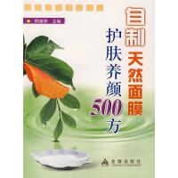 自制天然面膜护肤养�500方【正版书籍,达额立减】
