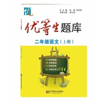 优等生题库・二年级语文(上册)