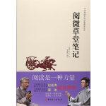中华传统文化经典普及文库―阅微草堂笔记