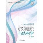 织物组织与结构学(2版)