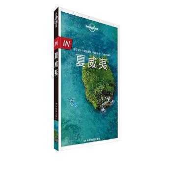 LP夏威夷-Lonely Planet旅行指南系列-IN·夏威夷