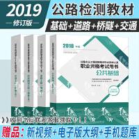2018年新版 公路水运工程试验检测师教材图书 公共基础+道路+桥梁隧道+交通工程(全套4本)助理公