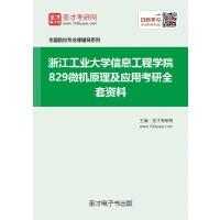 2021年浙江工业大学信息工程学院829微机原理及应用考研全套资料.