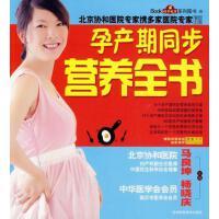 孕产期同步营养全书 正版 马良坤,杨晓庆 9787538443981