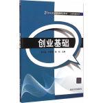 创业基础 21世纪经济管理精品教材 工商管理系列