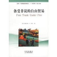 【二手书9成新】备受非议的自由贸易 道格拉斯A欧文,陈树文等 中信出版社 9787800738937
