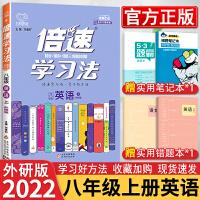 倍速学习法八年级上册英语教材解读外研版