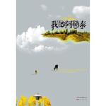 我的阿勒泰 李娟 云南人民出版社