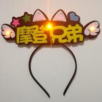 摩登兄弟刘宇宁应援发箍定制演唱会头饰周边发光发夹发卡同款周边