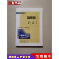 【二手9成新】公路桥梁设计丛书斜拉桥刘士林、梁智涛、孟凡人民交通出版社