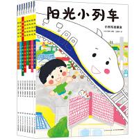 阳光小列车(全8册)